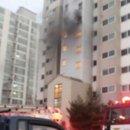 청주 화재 아파트 화재