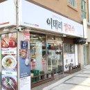 부산 보수동 맛집 이태리 칼국수