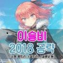 [클로저스] 이슬비 2018 최종 공략 (템트리, 스킬트리 등)