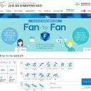 [평창] 평창 동계올림픽 입장권 티켓예매 및 가격정보와 고속버스, KTX 예약방법