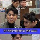 ♥전지적 참견시점:스윗 달달한 정우성 편애 모음③