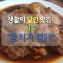 """생활의달인 청도맛집, """"옹치기 오경통닭"""""""