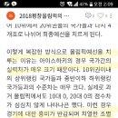 (펌) 아이스하키 단일팀 팩트정리