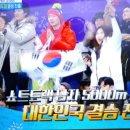 쇼트트랙남자5000m계주준결승