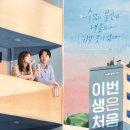 이번생은 처음이라 몇부작 등장인물 관계도 이민기 정소민 tvN 월화드라마