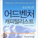 세계일주, 어드벤처 캐피털리스트, 오늘밤 김제동 그리고 짐 로저스