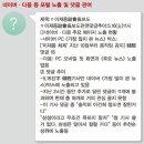 강원랜드 공공기관 삼성 경찰 공무원 채용비리 부정청탁