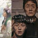 '이리와 안아줘' 허준호-장기용-진기주, 12일부터 버스 쉘터 광고 진행 '2 포스터...