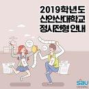 [유웨이어플라이/진학어플라이] 신안산대학교 2019학년도 정시 전형 (지원자격...