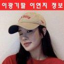 이광기 딸 인스타 이연지 대학 정보