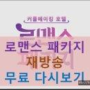 SBS 로맨스 패키지 재방송 무료 다시보기, 재방송시간 편성표