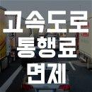 설연휴 고속도로 통행료 면제 이용방법 및 면제대상(하이패스&통행권)