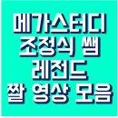 메가스터디 조정식 쌤 레전드 짤 영상 모음!