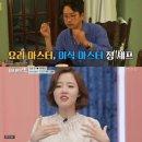 """[예능 기사] '아내의 맛' 정준호♥이하정, 베트남서 오붓한 저녁 """"감동이야"""" 자화자찬"""