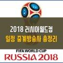 러시아월드컵 중계 채널 일정 총정리