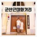 전북 가볼만한곳 군산근대화거리 군산시간여행