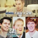 어서와 한국은 처음이지? 에서 여시들이 제일 재밌게 본 편은?