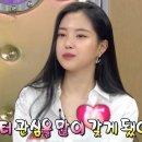 손나은이 아육대에서 반했다는 아이돌
