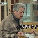 홍진영 박수홍 아빠가 흡족해 한 이유