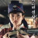 현재까지 공개된 김은숙 새 드라마 <미스터선샤인> 주요 캐릭터별 서사.txt