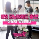 [건대헬스/타운K] SBS 모닝와이드 방송 출연한 타운케이와 신노아트레이너!!!