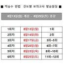 [개강] 변호사시험 민법 진도별 모의고사 개강!! (윤동환,박승수,김중연)
