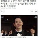 정해인때문에 소환된 김유정, 김수현