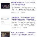 일본에서의 BTS 그리고 내 주변 반응