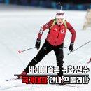 '바이애슬론' 안나 프롤리나[세계랭킹/귀화이유/일정]