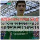 피파4 GK 추천 레알 마드리드 골키퍼 쿠르투아 플레이 후기