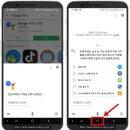 구글 어시스턴트 사용법 (Google Assistant, OK Google)