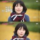 김혜림 불타는청춘 9.4% 최고시청률 절친 김완선 김광규 최성국