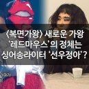 <복면가왕> 새로운 가왕 '레드마우스'의 정체는 싱어송라이터 '선우정아'?