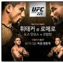 UFC-225 휘태커 vs 로메로 스포티비 나우 독점생중계 프리뷰!