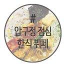 압구정 점심 알바트로스 한식뷔페