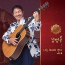 김범룡-아내 [가사/듣기]인생다큐 마이웨이