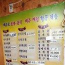 수요미식회 해물탕 - 둔촌시장 제주도 아줌마네집 : 전복 해물탕, 무늬오징어