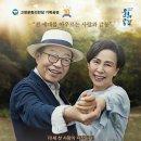 연극, 장수상회 (꽃할배 신구, 손숙 주연)^^