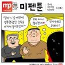 '조두순 사건 비유 만화' 그린 윤서인…
