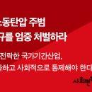 [성명] 부패와 노동탄압 주범 KT 황창규를 엄중 처벌하라