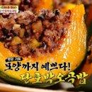 [알토란 레시피] 단호박 오곡밥 만드는 방법 (이종임 레시피)