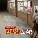 아는형님 31회(16.07.02) 김종민, 서인영, 제시