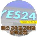 목동 서점 :: 예스 24 중고서점 목동점~!