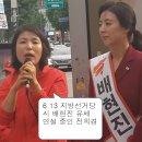 전희경 의원 자유한국당 비대위원장 후보 누가 추천했을까? (전희경 뒤에 김무성...