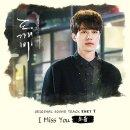 [도깨비 OST Part 7] 소유 - I MISS YOU