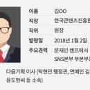 문재인 정부에서도 내려온 낙하산<출처;중앙일보>