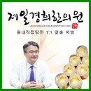강변역 구의동교통사고치료 공휴일진료한의원에서!