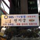 [남부터미널 맛집/서초맛집] 천지궁, 35년 전통의 수타 해물짬뽕