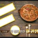 수미네반찬 아귀찜 레시피 양념 초복특집 총정리