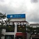 고기리 - 별다섯커피공장, 고기동카페